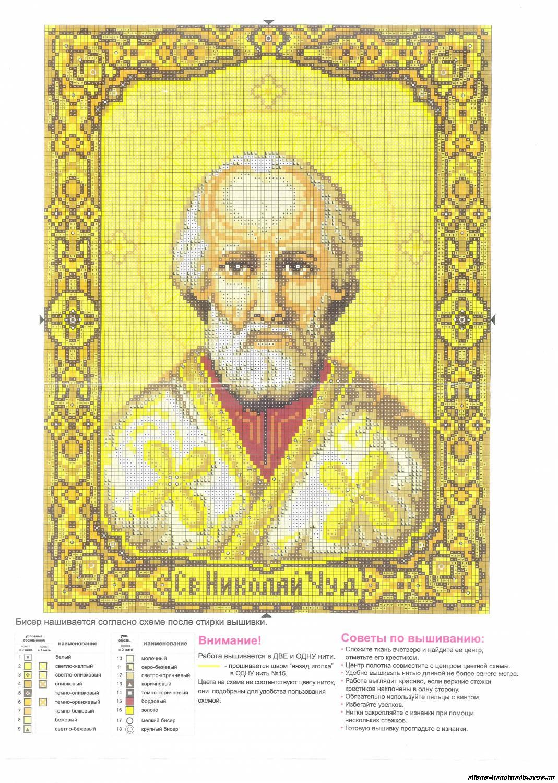 Вышивки икон крестиком схемы
